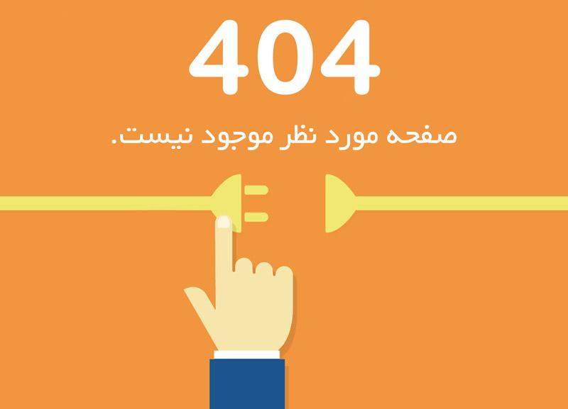 خطای ۴۰۴