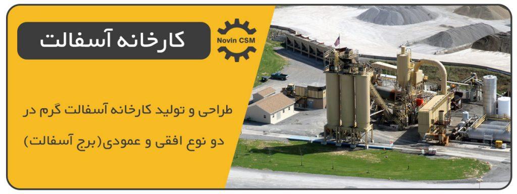 طراحی و تولید کارخانه آسفالت گرم افقی و عمودی Asphalt Plant